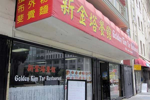 Golden Kim Tar Restaurant In San Francisco Is The Place To Go When You Crave Authentic Chinese Cuisine Our Chefs Have Cooked Up An Eclectic Menu For