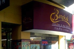 Bangkok Noodles & Thai B.B.Q. - San Francisco