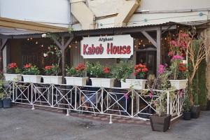 Afghani Kabob House - Beverly Hills